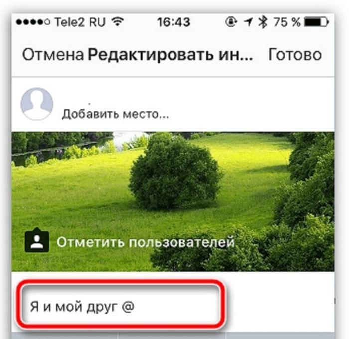 Отмечаем человека в Instagram