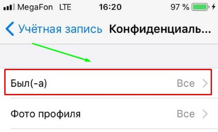 Скрытие времени посещения в WhatsApp