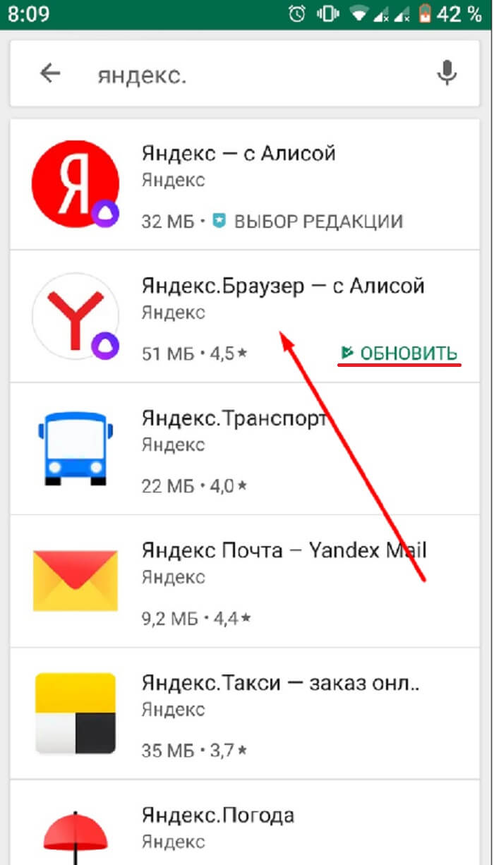 Обновления на Яндекс Браузере