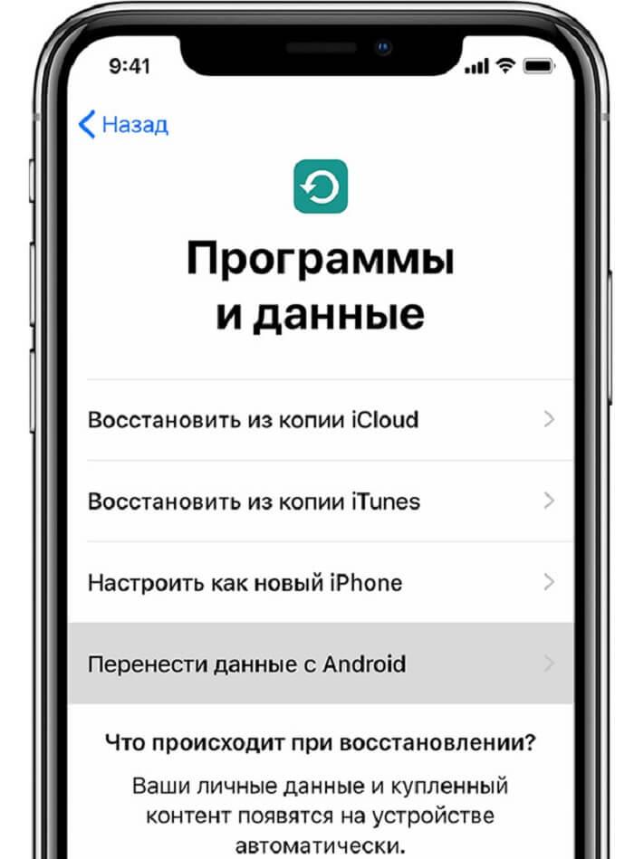 Как перенести данные андроида на айфон