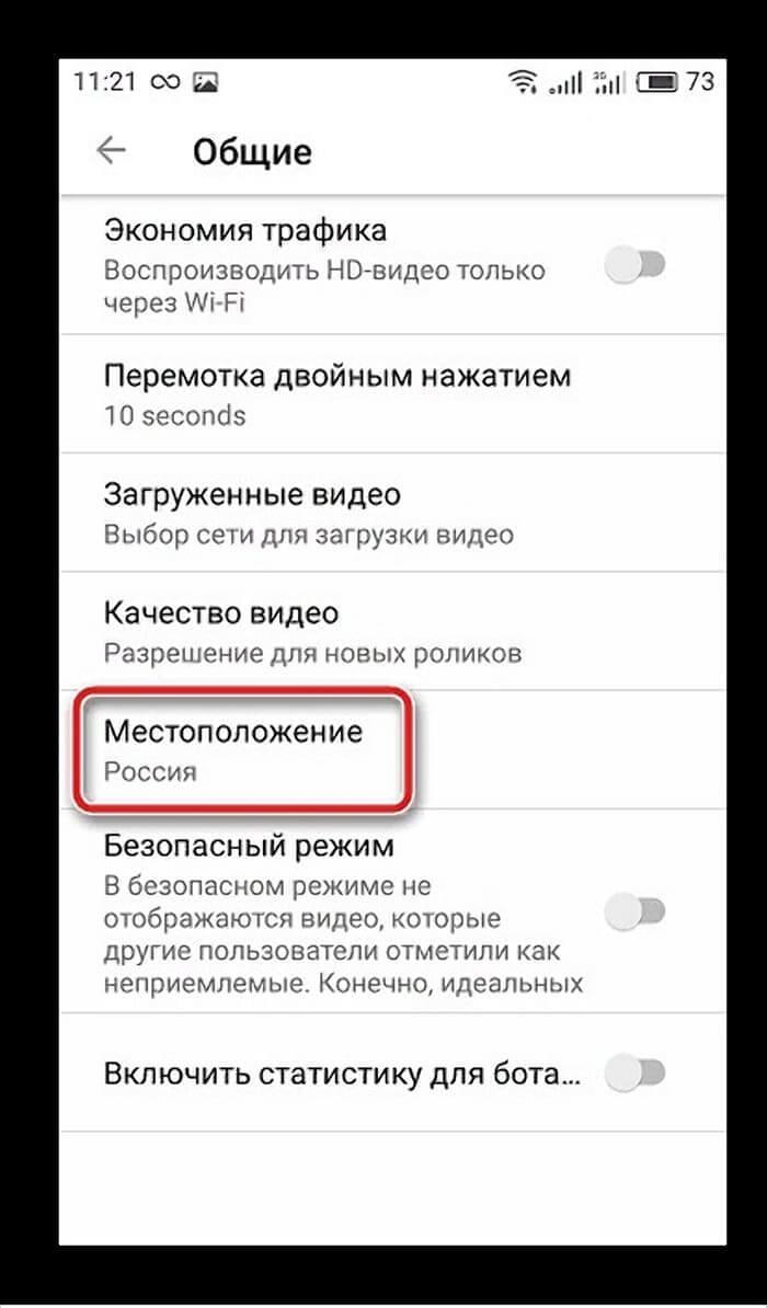 Изменение местоположения в мобильной версии