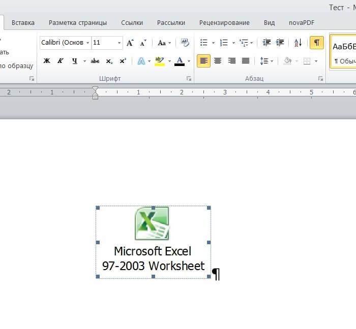 Как в Ворд вставить файл Excel