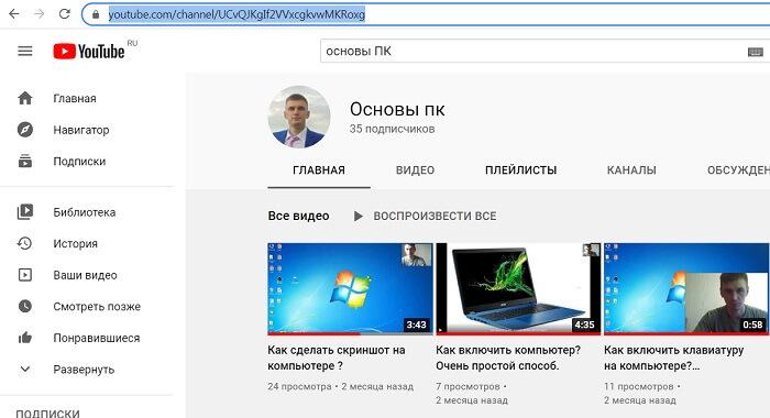 Как узнать ссылку на свой Ютуб канал