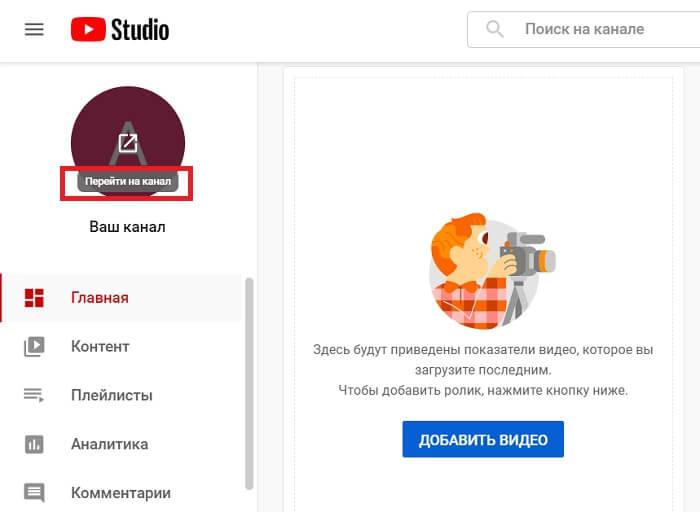 URL канала Ютуб