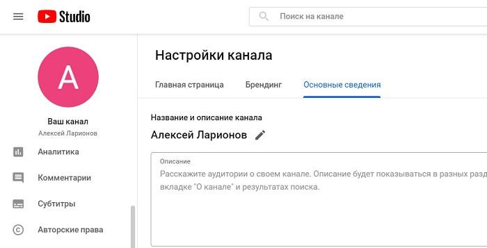 Настройки канала Ютуб