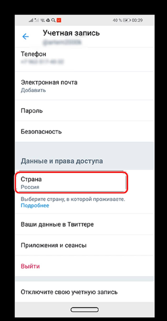 Изменение страны в Твиттер