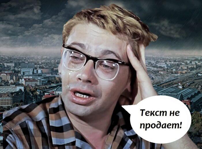 Мем про копирайтера