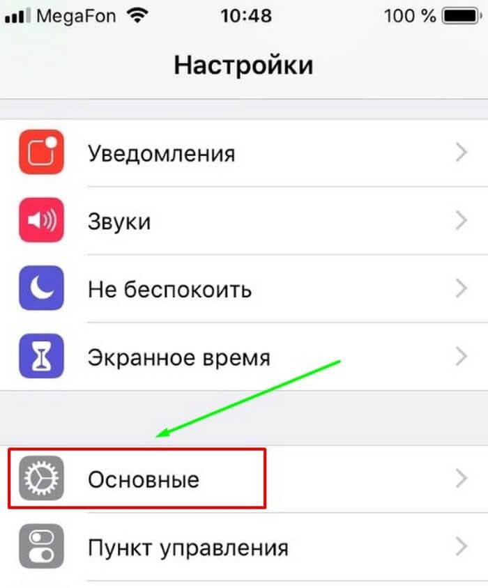 Как на айфоне сделать скриншот