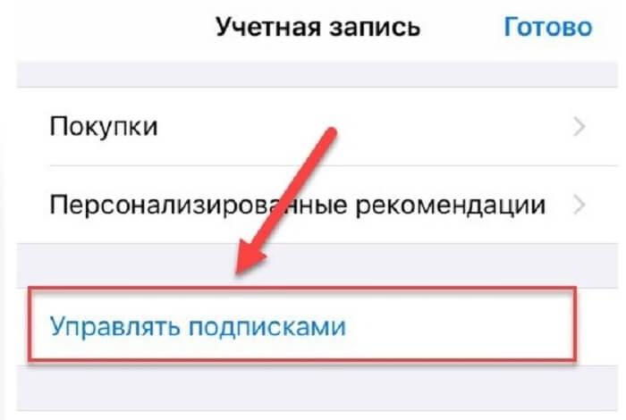 Как на айфоне отключить платные подписки