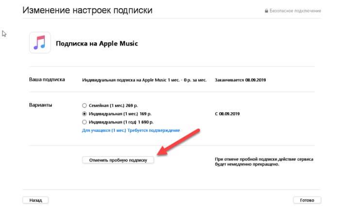 Отключение платных подписок на Iphone