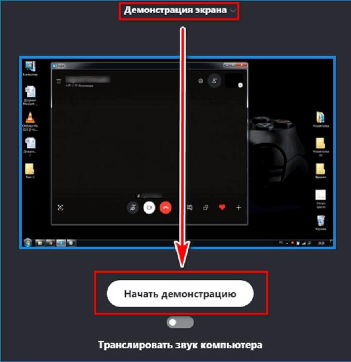 Создание демонстрации экрана в Skype
